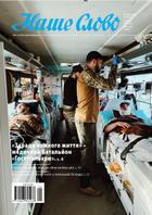 Nasze Słowo - tygodnik - prenumerata kwartalna już od 4,00 zł