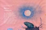 «Світанок» 2003 року