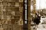 Спецвипуск: 60-ті роковини акції «Вісла»