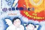 Додаток до «Світанка» № 3/2009 – компакт-диск «Фонотека від Просвіти»