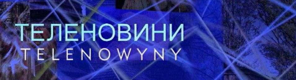 Теленовини / Telenowyny
