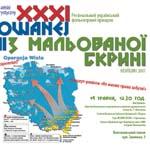 «З мальованої скрині» КЕНТШИН–2017