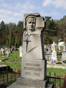 Могила поета Олександра Козловського на цвинтарі в Гребенному. Фото автора статті