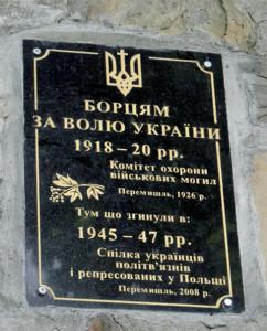 Нещодавно відновлений пам'ятний знак учасникам Листопадового чину в селі Військо на південь від Перемишля. Фото автора статті