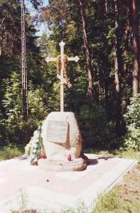 Хрест з написом про монастир. Фото автора статті