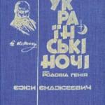 Переклад Євгена Рослицького, Торонто, 1980 р.