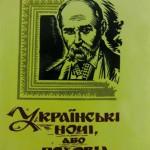 Переклад Віктора Іванисенка, Львів, 1997 р.