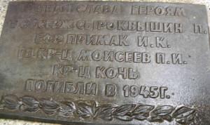 Могила і таблиця «красноармійця» П. Коця на радянському військовому цвинтарі в Познані