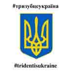 """Акція """"Тризуб - це Україна"""""""