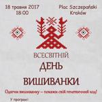 День вишиванки у Кракові