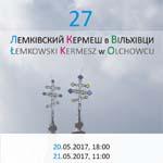 ХХVII Лемківський кермеш у Вільхівці