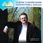 Літературна зустріч з Юрієи Гавриюком