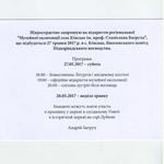 Відкриття музейної експозиції с. Кінське