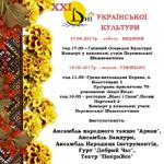 XXI Дні української культури у Ґіжицьку і Видмінах