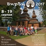 Табір-експедиція «Вирій» для учасників із Польщі
