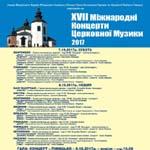 XVІI Міжнародні концерти церковної музики на Мазурах
