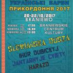 Українські барви прикордоння 2017