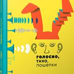 Майстер-клас і презентація книжки «Голосно, тихо, пошепки» у Любліні