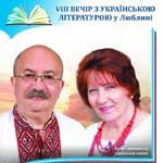 VIIІ Вечір з українською літературою у Люблині