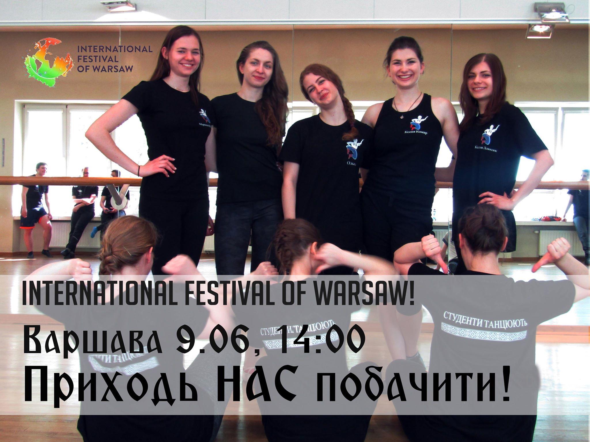 Фот. з facebook.com/Студенти-ТАНЦЮЮТь