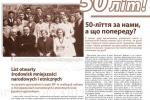 Ювілейний - до 50-річчя «НС»