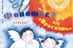 Компакт-диск від «Просвіти» - додаток «Світан»ку» №3/2009