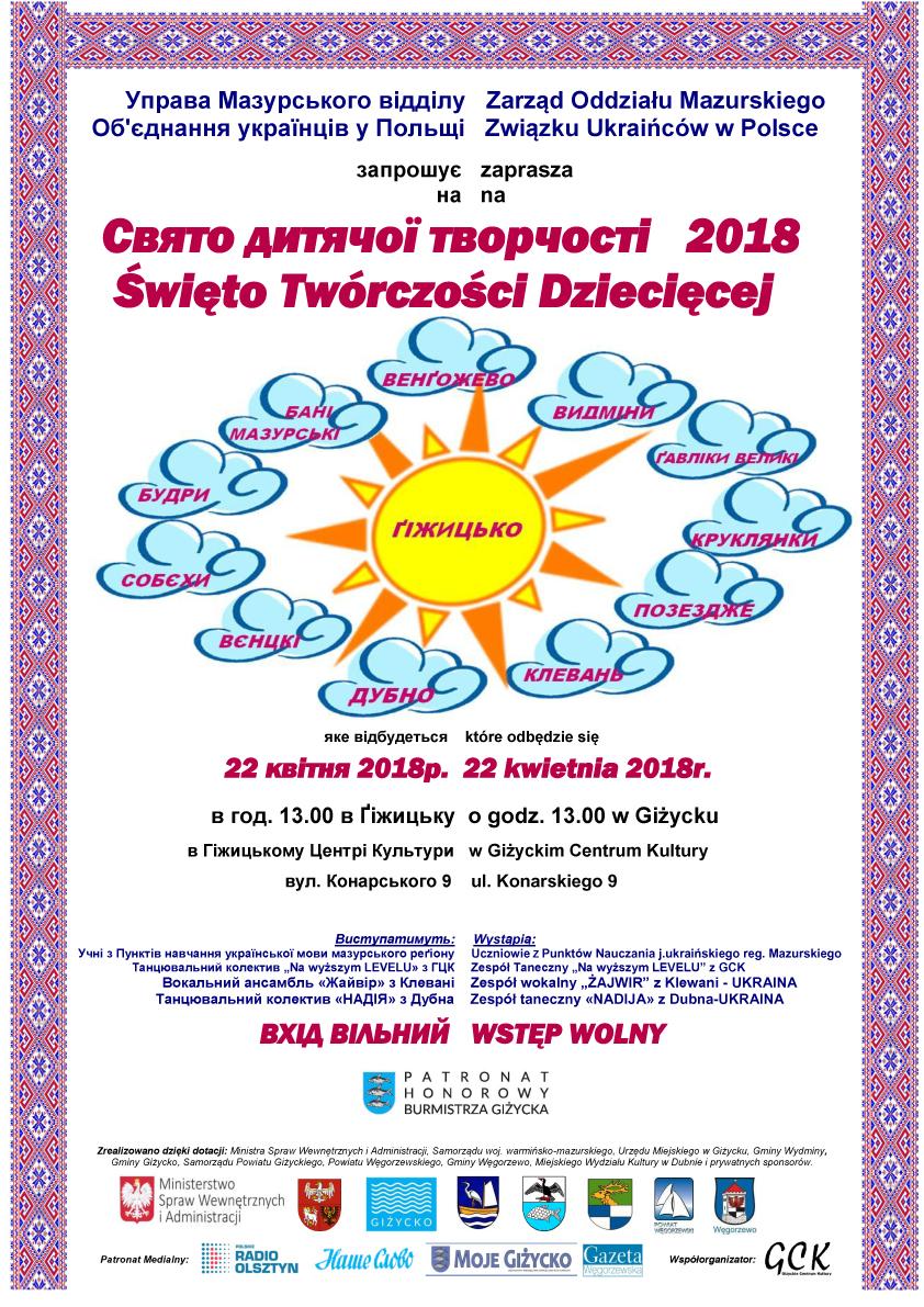 «Свято дитячої творчості 2018» в Ґіжицьку