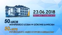 50-ліття українського ліцею в Гурові-Ілавецькому