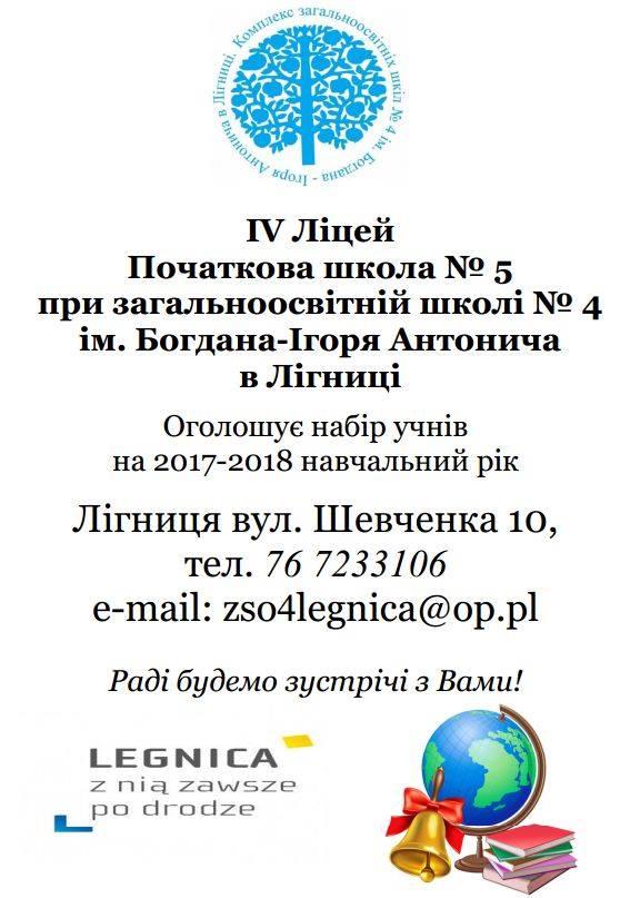 Набір учнів до української школи в Лігниці!