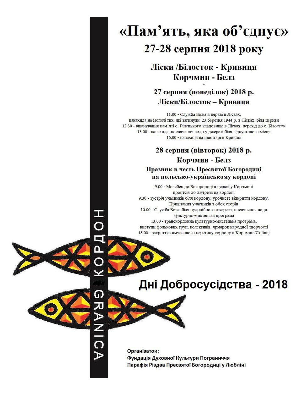 Дні Добросусідства 2018. Корчмин – Белз – Ліски/Білосток – Кривиця