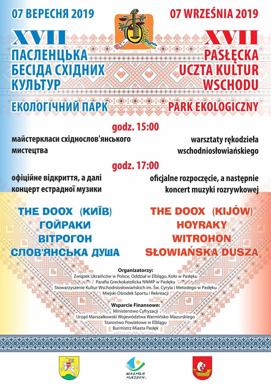 XVII Пасленцька бесіда східних культур