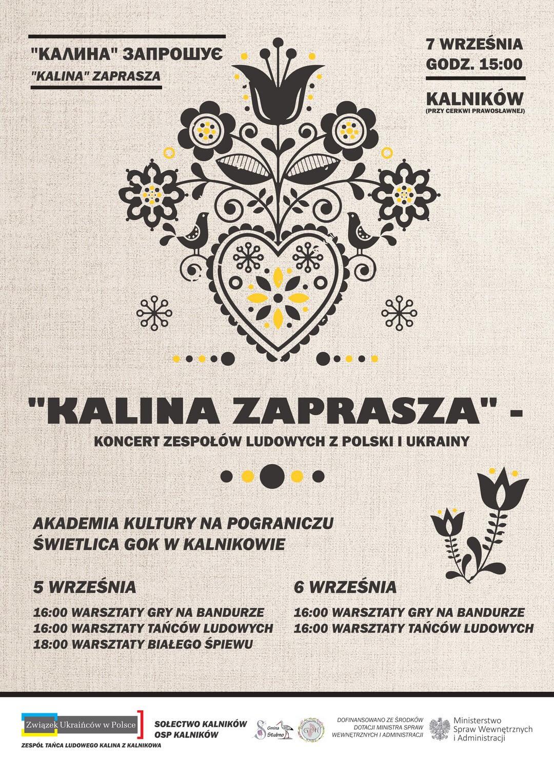 """""""Калина запрошує"""" в Кальникові"""
