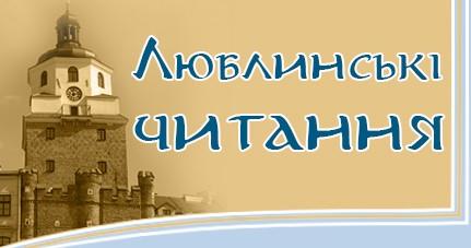 «Українські традиції Берестейщини – в минулому та сьогодні»
