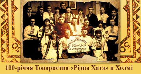 Відзначення 100-річчя Товариства «Рідна Хата» в Холмі